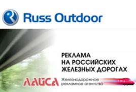В крупнейшем в стране операторе наружной рекламы Russ Outdoor скоро сменятся собственники